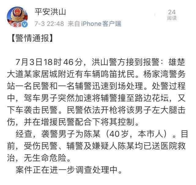 武汉一男子驾车袭击警察 警方开枪制服