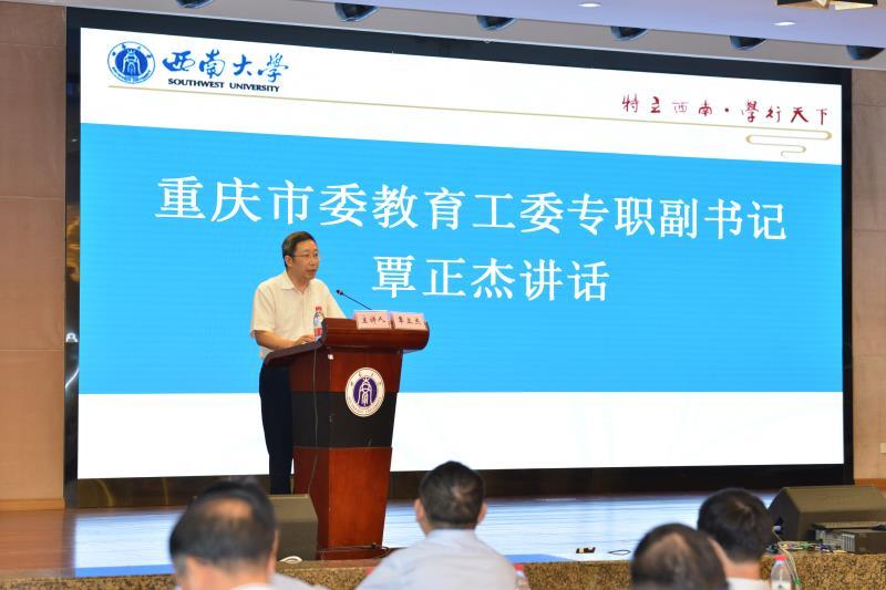 落实以德树人根本任务,重庆市高校推进课程思政建设研讨会在西南大学召开