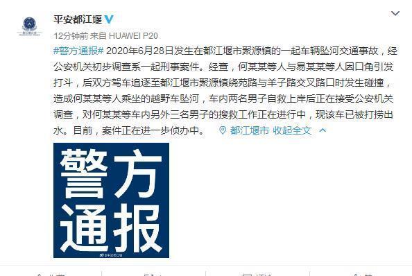 【numeraire】_四川都江堰越野车坠河3人失联 警方:系刑事案件