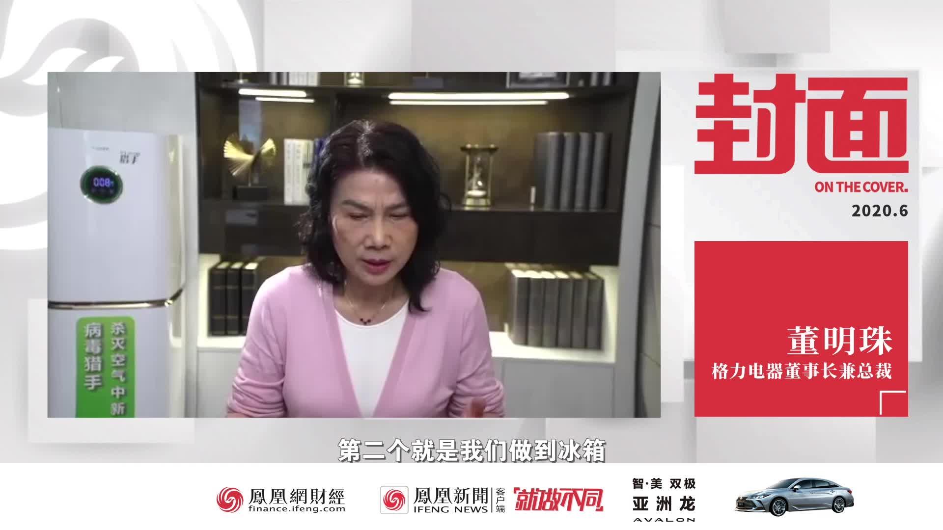 凤凰网财经《封面》嘉宾对话格力电器董事长董明珠