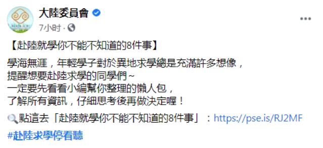 """【提高百度权重】_又作妖!台陆委会提""""赴陆就学不能不知道的8件事"""""""