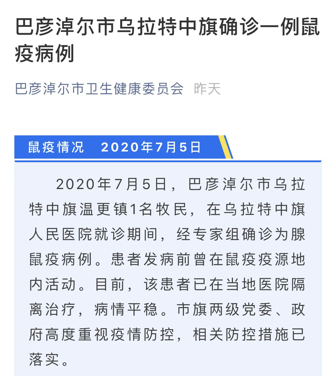 【86中文网】_巴彦淖尔鼠疫患者病情稳定 当地进入预警期持续到年底