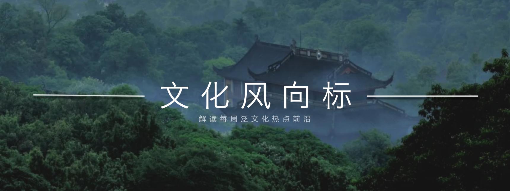 文化风向标(6.29-7.5)|灵隐寺招人了,没有KPI要求,不需要出家