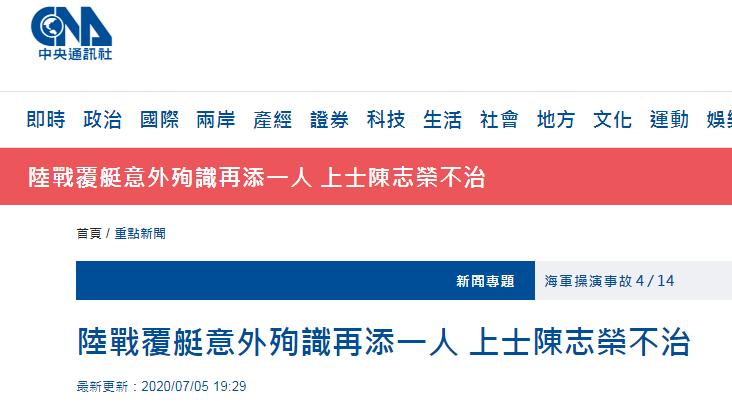 """【阳江炮兵社区app】_台""""汉光演习""""预演快艇翻覆致2死1命危,承办人办公室自杀"""