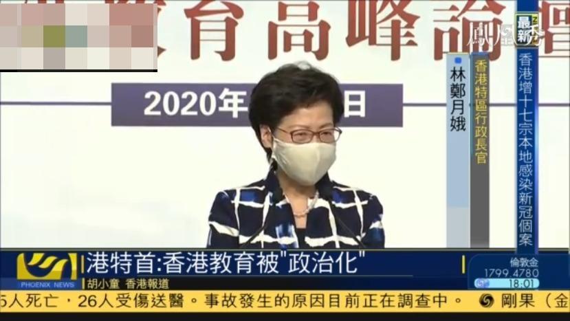 """林郑月娥:3000多名学生被捕 香港教育被""""政治化"""""""