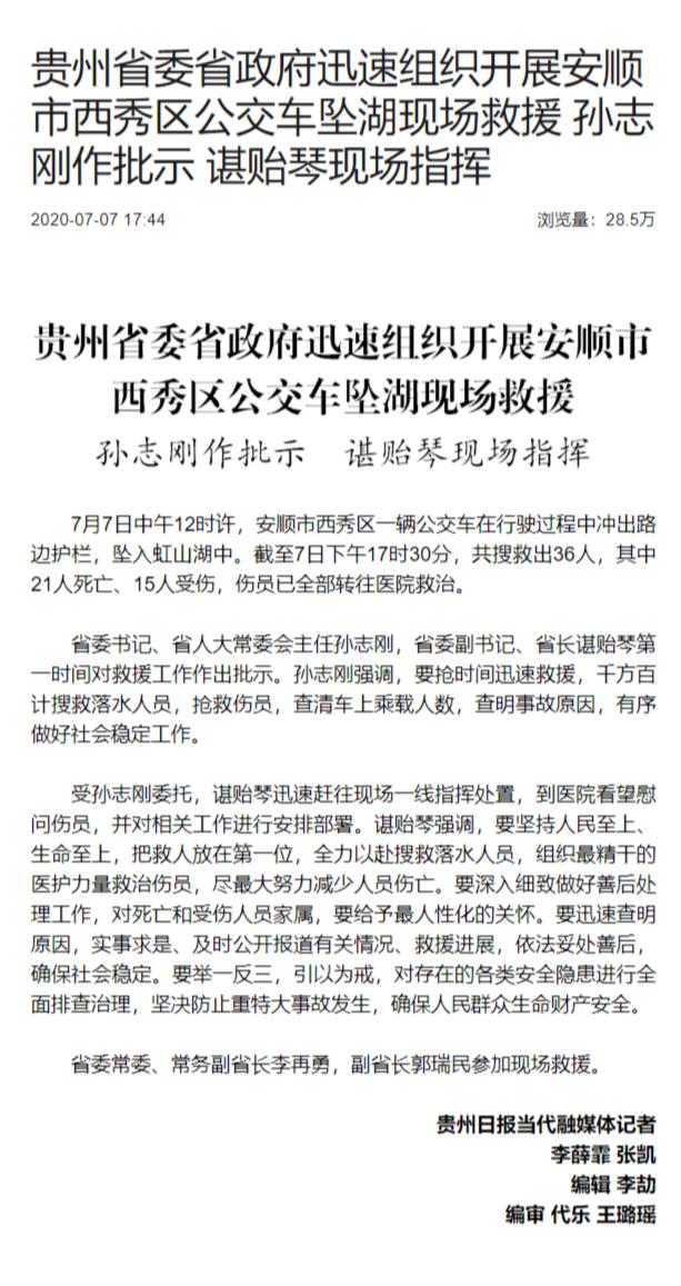贵州安顺公交车坠湖事故:搜救出37人,其中21人死亡