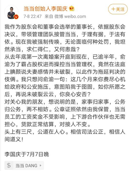 李国庆8日微博截图。