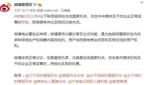 【旺格子优化软件】_因攻击国家机关及中央媒体等,部分微博账号被关闭