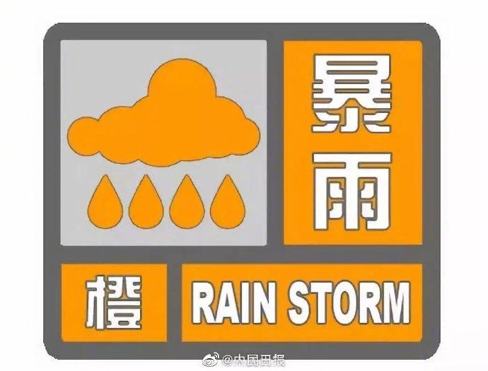 中央气象台发布2020年首个暴雨橙色预警