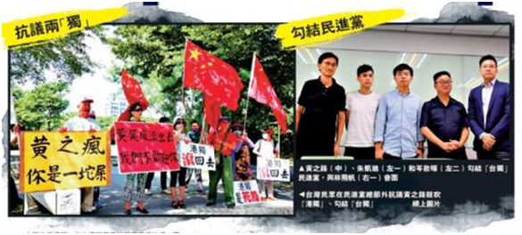"""黄之锋等人勾结""""台独"""",遭台湾民众抗议。图源:港媒"""