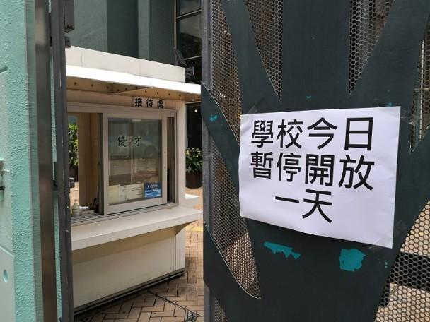【google关键词】_香港教育局:受疫情影响 全港学校下周提早放暑假