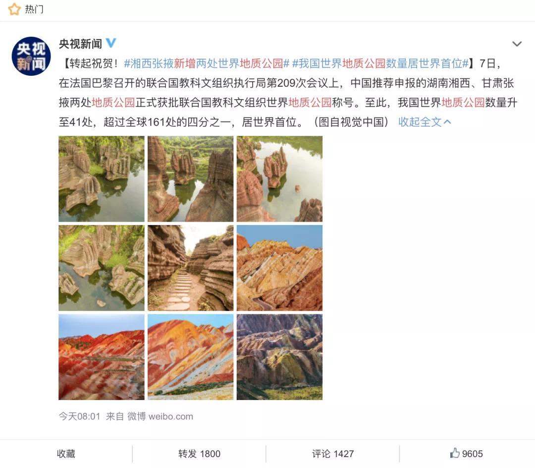 骄傲!我国新增湘西、张掖两个世界地质公园,世界公园数量居世界首位!