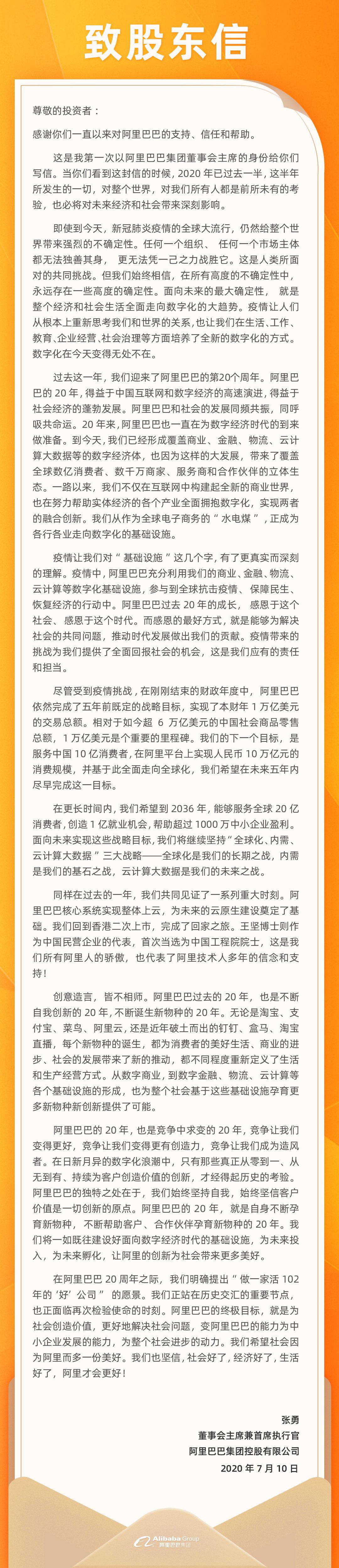 张勇发表致股东信:阿里巴巴终极目标是为社会创造价值