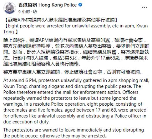 【龙岩程雪柔公交车】_香港一商场内昨晚现未经批准集结,警方拘捕8人