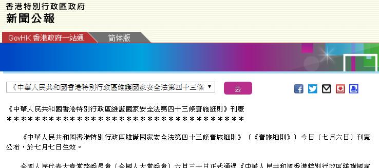 【江门快猫网址】_港府:香港国安法第43条实施细则刊宪,7月7日生效