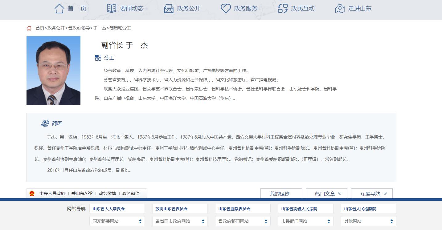 【国产亚洲香蕉精彩视频联盟网】_于杰任山东省委常委