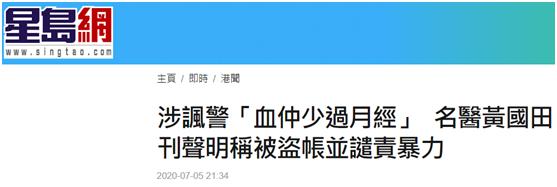 """【元宝】_用污秽比喻讽刺港警""""流血少"""" 香港名医辩解"""