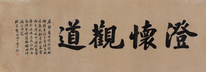吴士鉴书法