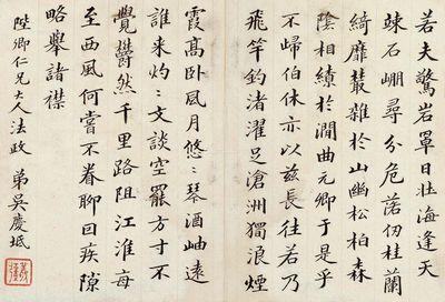 吴庆坻书法