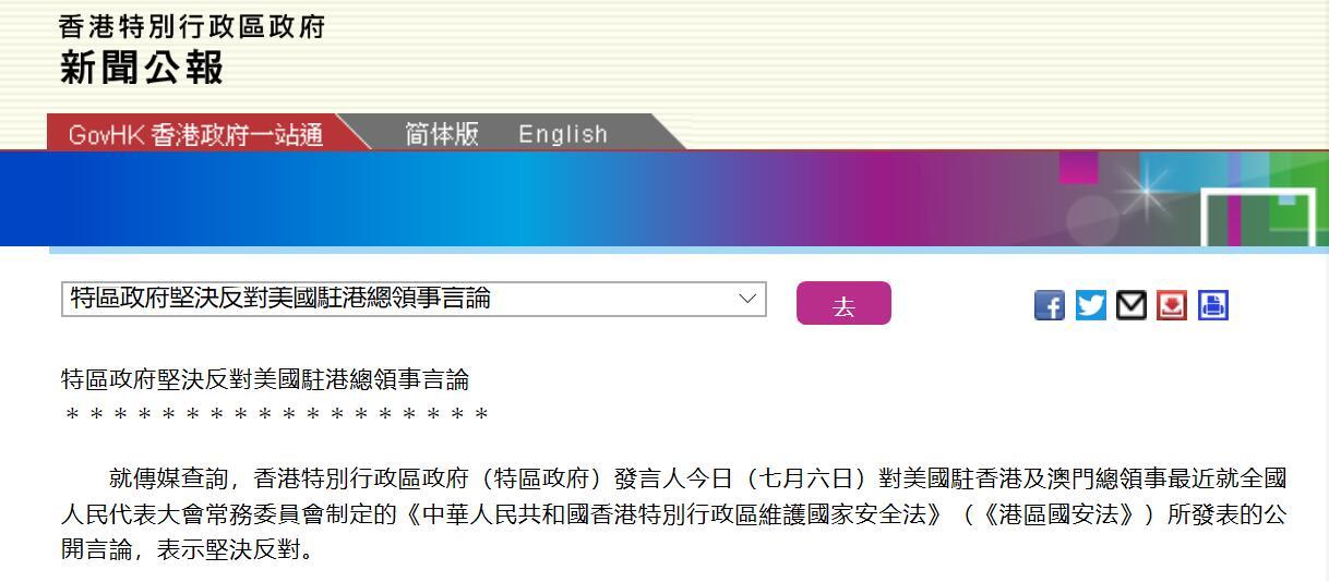 【如何提高百度排名】_港府:坚决反对美驻港总领事涉香港国安法言论