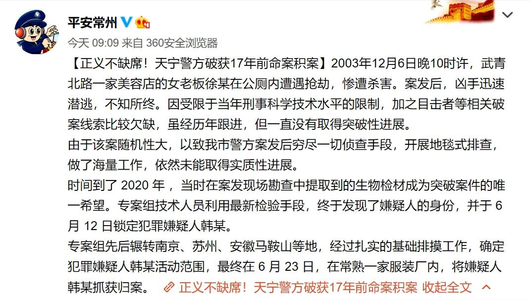 【雅然培训】_男子杀害美容店女老板后逃脱 江苏常州破获17年前公厕抢劫杀人案