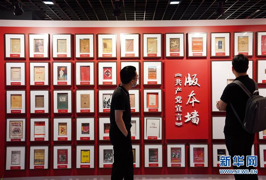 (新华全媒头条·图文互动)(8)永恒的明灯——写在《共产党宣言》中文首译本出版100周年之际