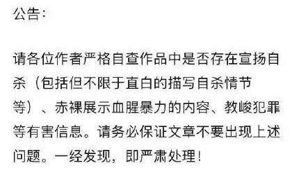 """晋江不让""""自杀"""",这是要了文学的命"""