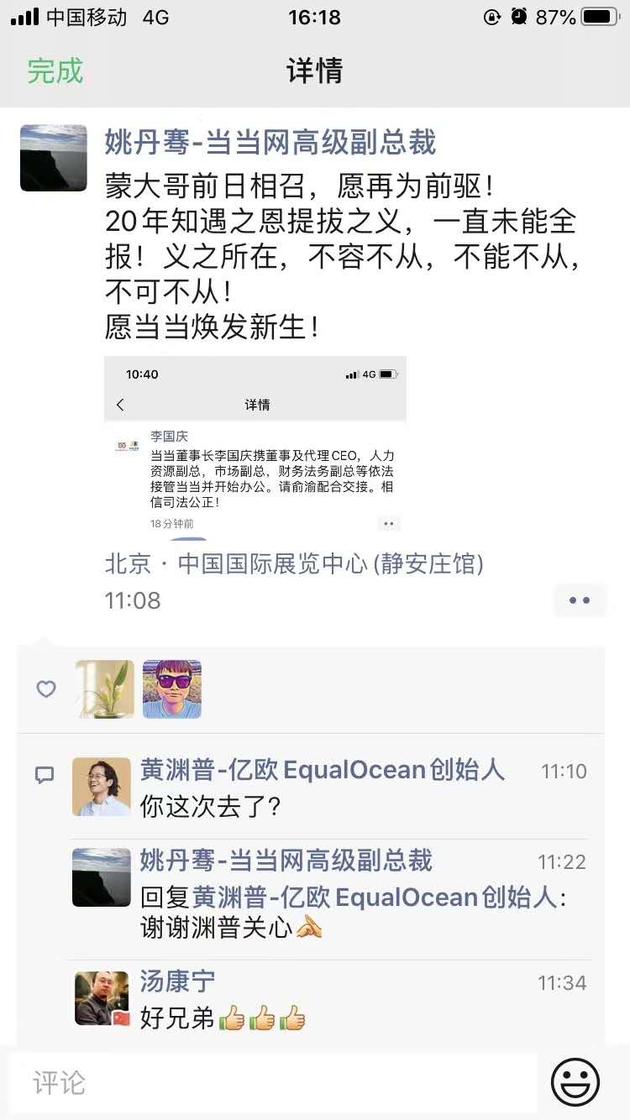 李国庆任命当当代理CEO姚丹骞发声:愿再为前驱 让当当焕发新生