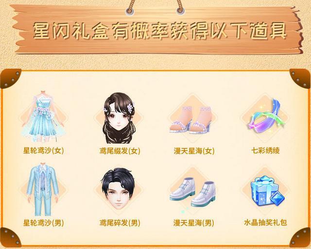 这个暑假,半亩花田携手QQ炫舞手游给你送来欢乐