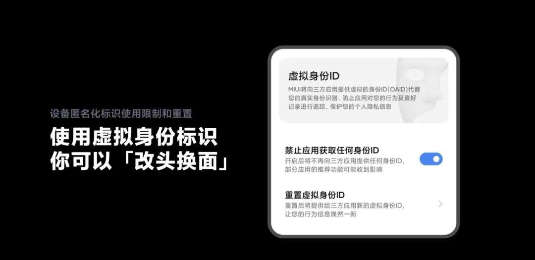 MIUI 12 采取的虚拟 ID,也可以看作是广告 ID