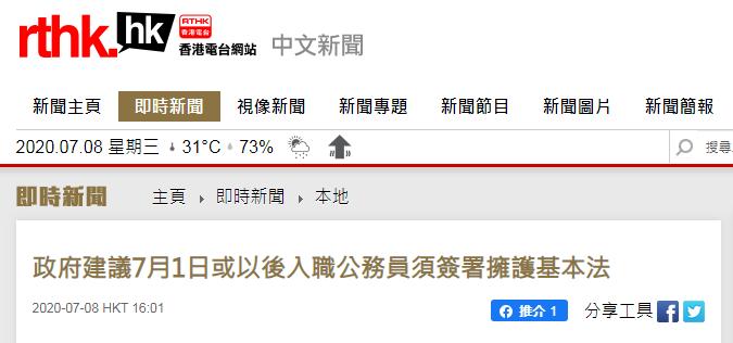 【雪朗团队】_港媒:7.1起入职的香港公务员 须宣誓拥护基本法及效忠特区
