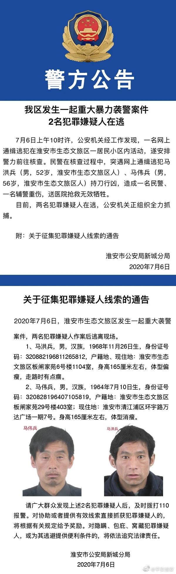 【百度优化排名】_江苏两年轻警察抓捕罪犯时牺牲 嫌疑人曾因寻衅滋事被通缉