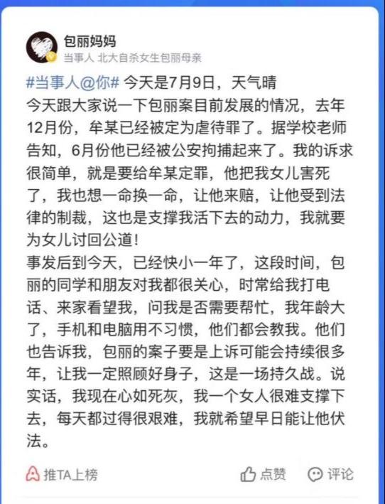 """北大女生自杀事件续:男友疑涉嫌""""虐待罪""""被抓"""