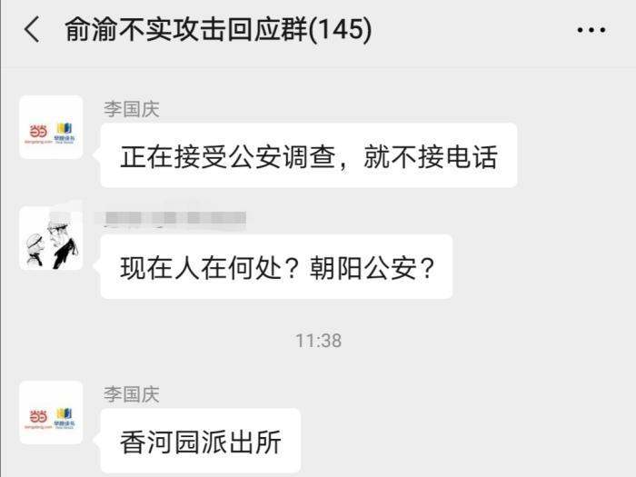 李国庆在微信群中的回应。