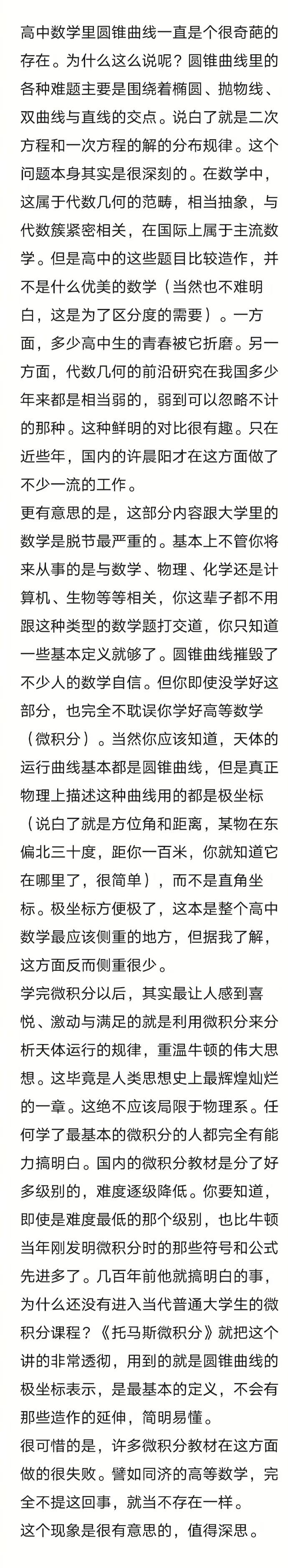 【建立博客】_应该让中国高中生提前学习了解微积分和线性代数