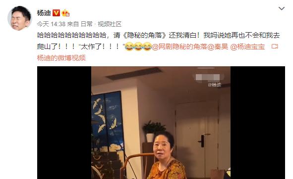 杨迪妈妈看《隐秘的角落》被气哭:再也不和儿子去爬山了