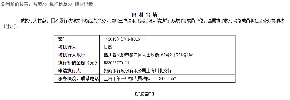 上海市高级人民法院网公示