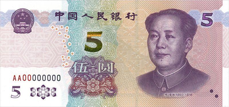 【币报道】_央行:11月5日起发行2020年版第五套人民币5元纸币