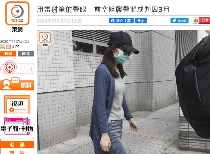 【貔貅读什么】_用镭射笔照射警员眼睛,香港前空姐袭警罪罪名成立被判刑3个月