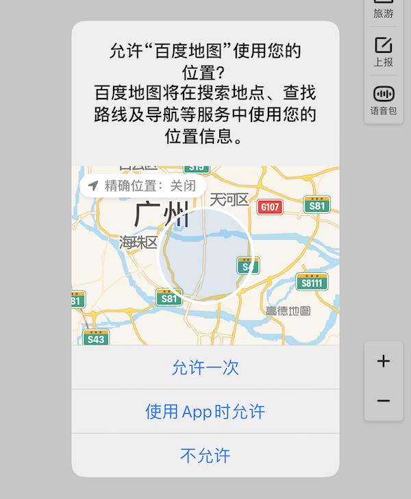 iOS 14 的「模糊定位」会在一块区域内任意取点,但不会偏离太多