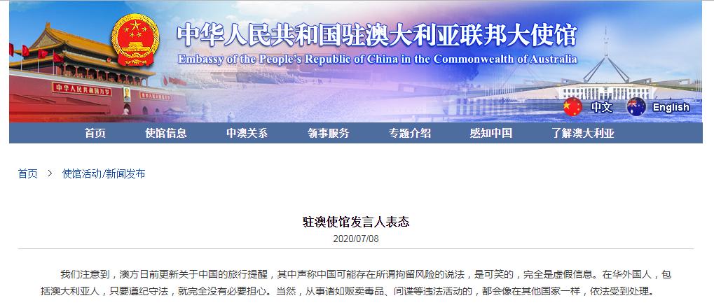 【复印机怎么用的】_澳大利亚政府发布赴中国旅行风险提示,中使馆:可笑