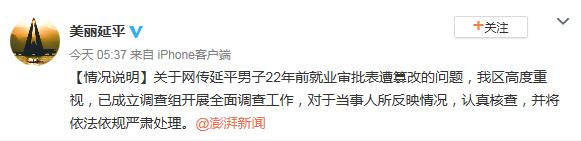 【北海公园好玩吗】_福建男子自称22年前就业分配名额疑被顶替 官方回应
