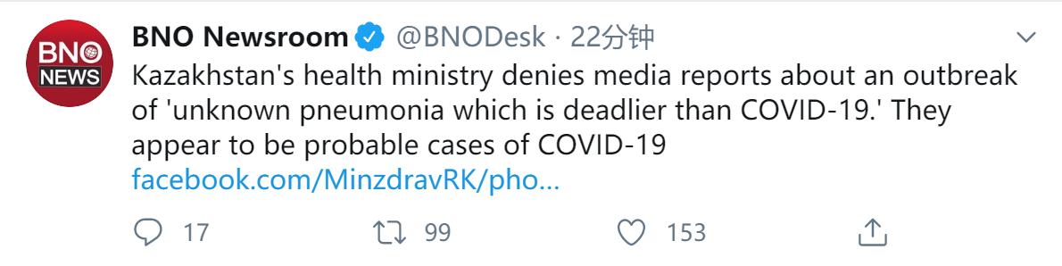 【太保网】_外媒:哈萨克斯坦卫生部否认出现不明原因肺炎,可能就是新冠