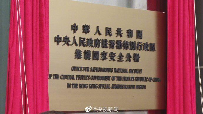 【亚洲天堂书架】_驻港国家安全公署8日上午在香港揭牌