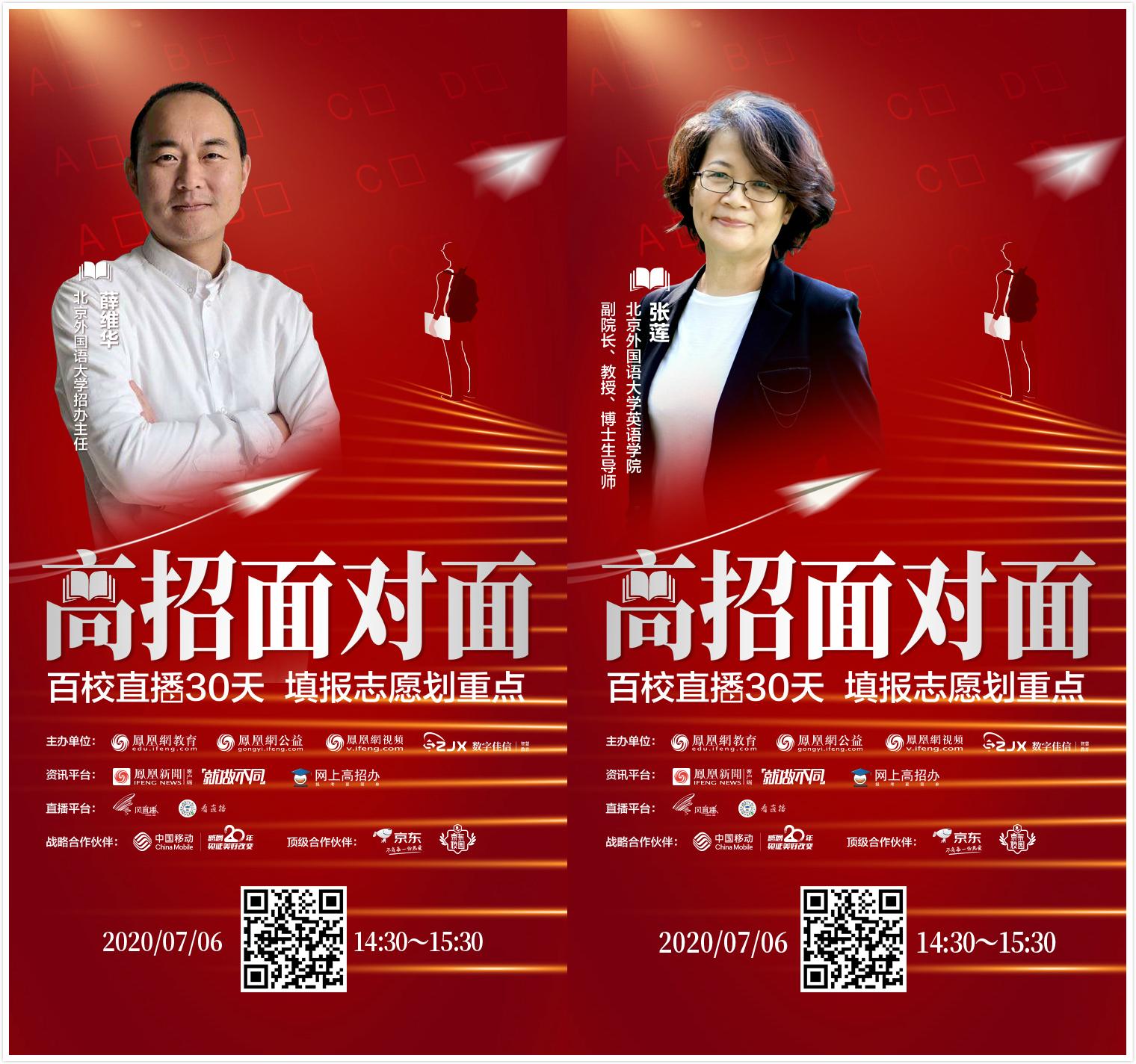 北京外国语大学:多种实验班培养语言人才,学生有望直通新华社