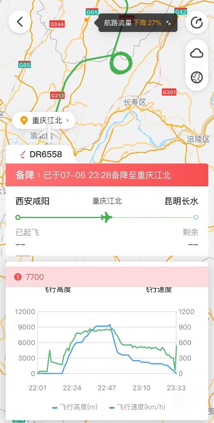 【推广英文】_风挡破裂,6分钟紧急下降5600米!瑞丽航空一航班深夜备降重庆