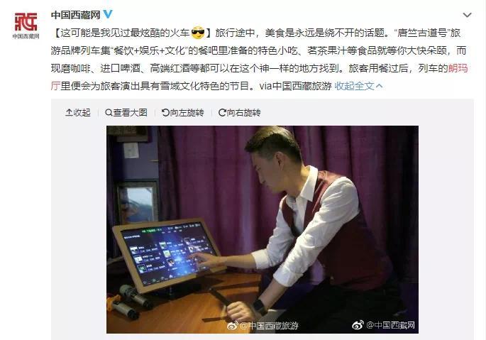 图片来源:微博@中国西藏网