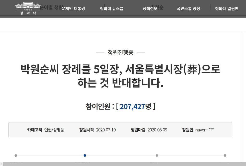 韩国民众在青瓦台网站请愿