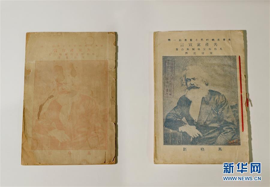 (新华全媒头条·图文互动)(1)永恒的明灯——写在《共产党宣言》中文首译本出版100周年之际