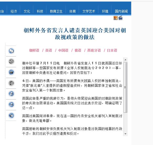 【亚洲天堂顾问】_英国制裁朝鲜两大部门,朝外务省:英国必将为此付出代价